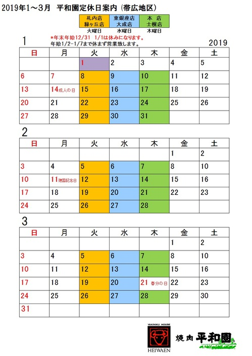 定休日2019.1-3.jpg