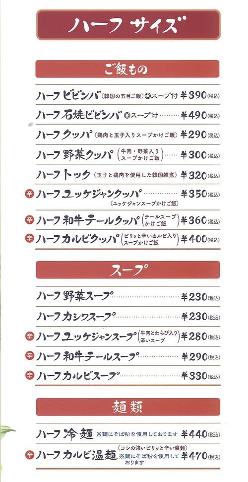 menu2019ohalf.jpg