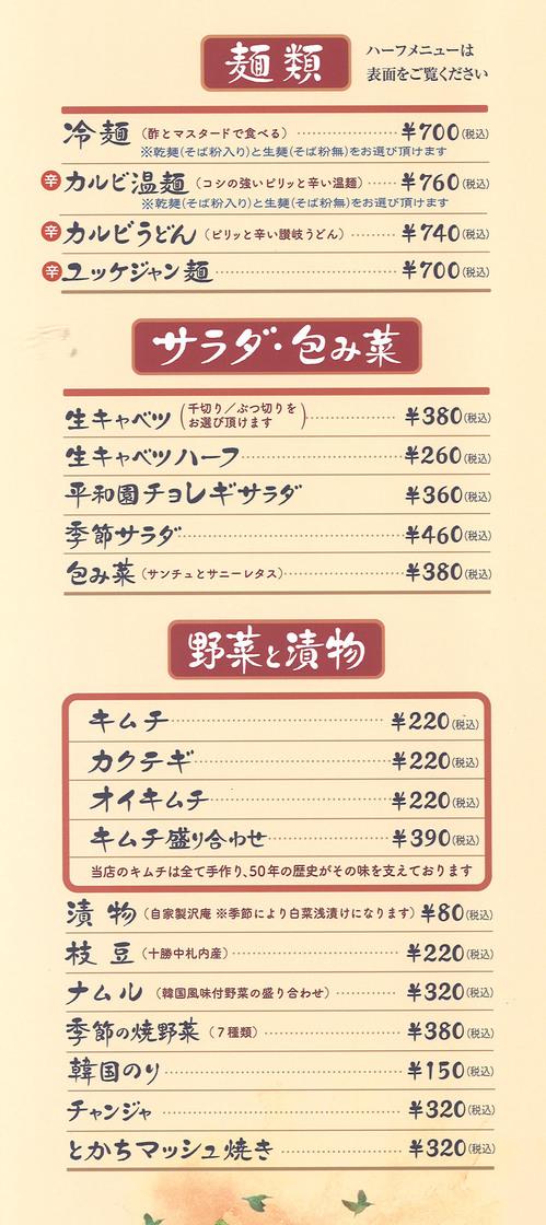 menu2019omen.jpg