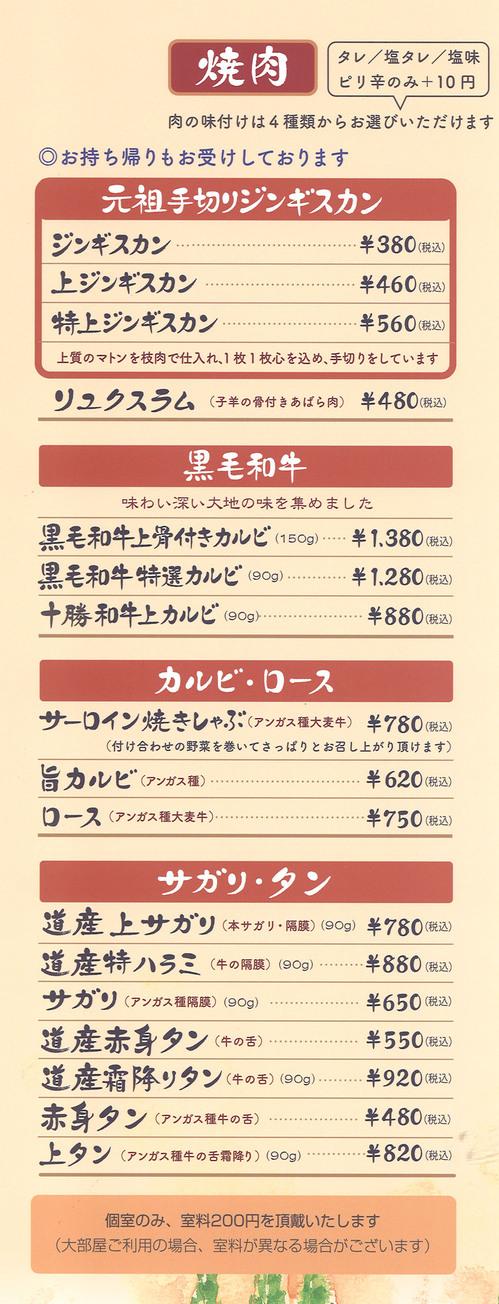 menu2019oniku1.jpg