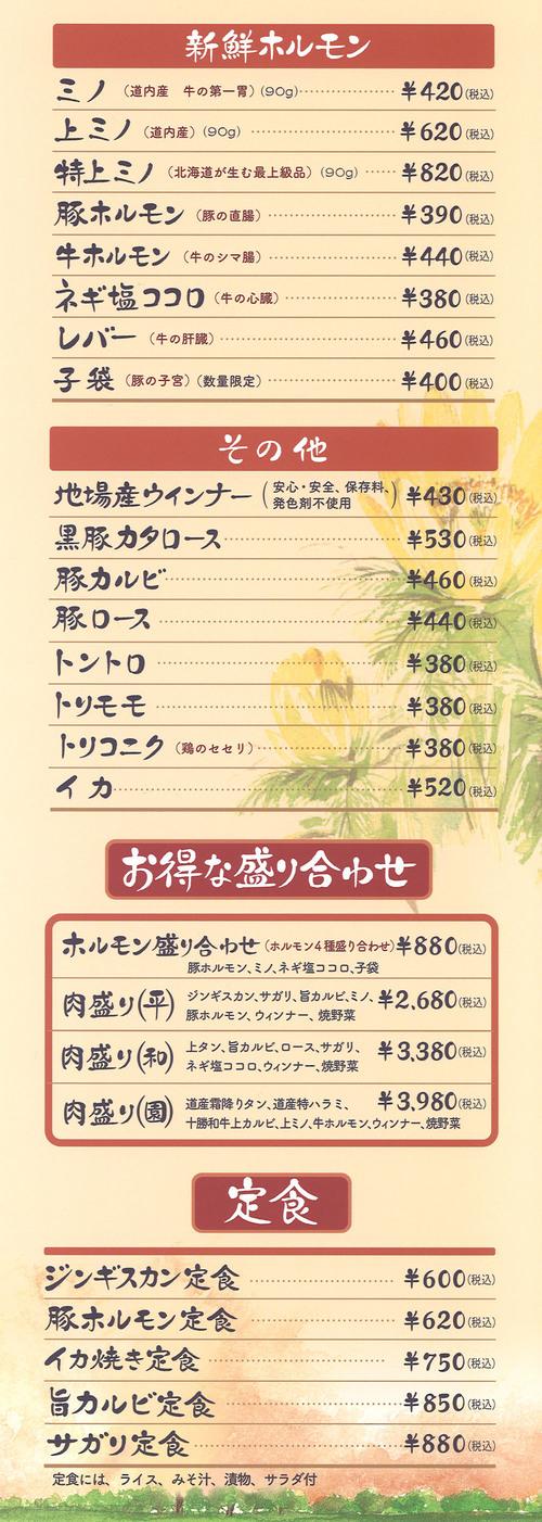 menu2019oniku2.jpg