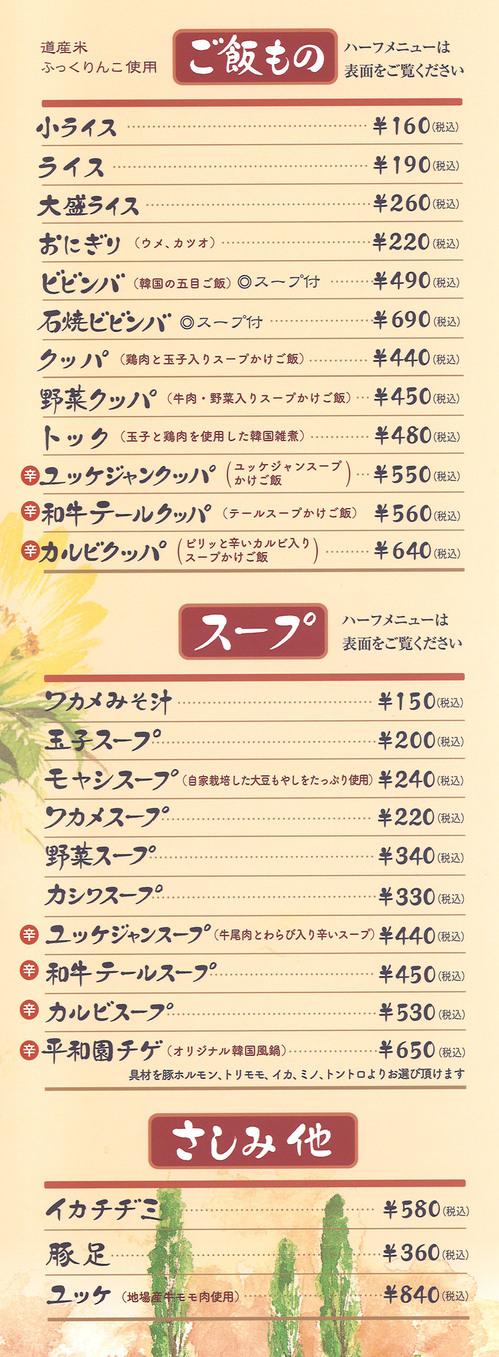 menu2019orice.jpg
