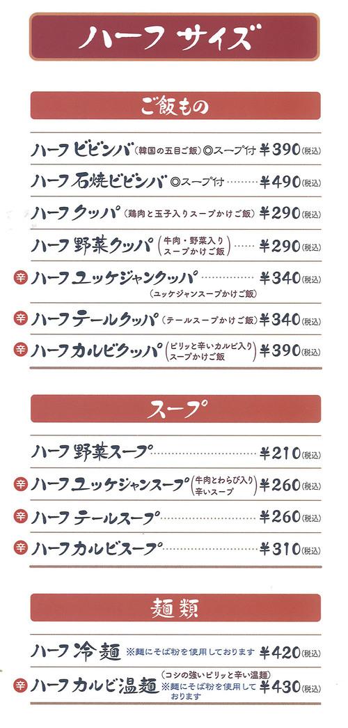 menu2019shalf.jpg