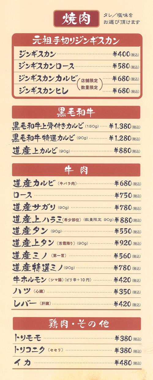 menu2019sniku1.jpg