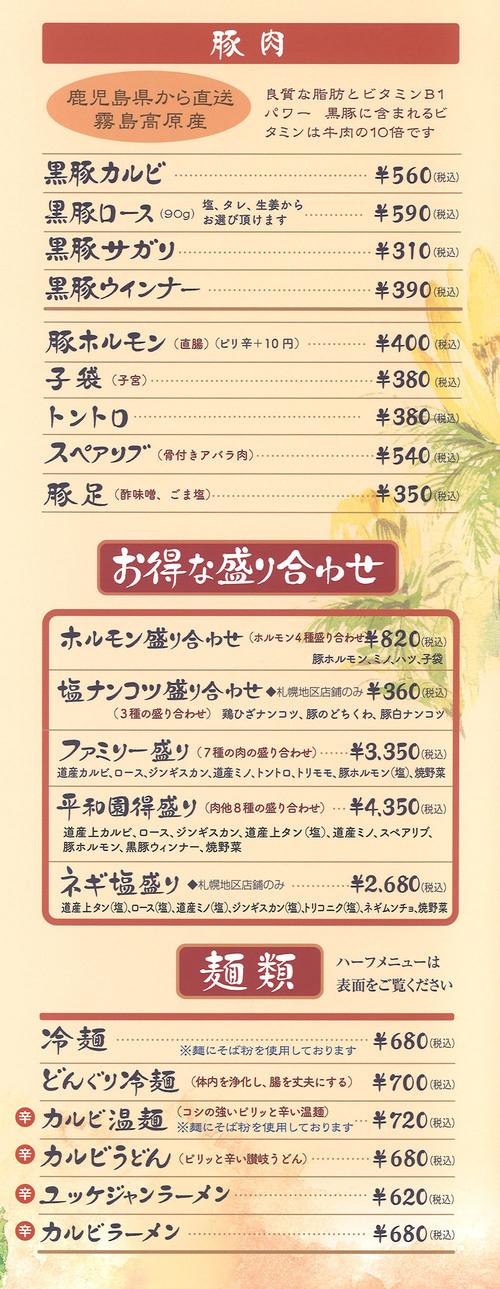 menu2019sniku2.jpg