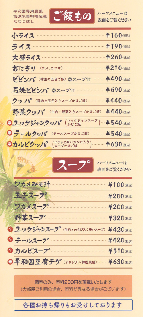 menu2019srice.jpg