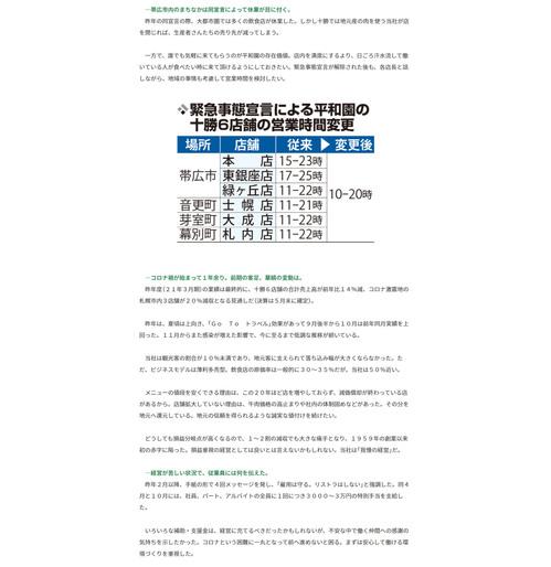 kachi-hei2.jpg