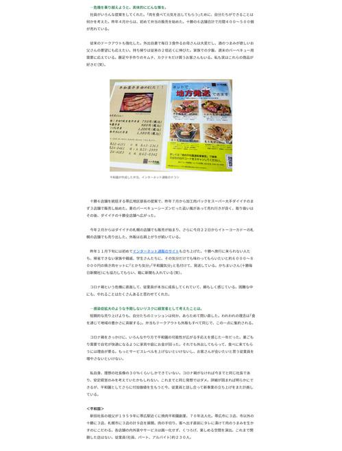 kachi-hei3.jpg