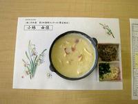 ヘルシー大豆鍋