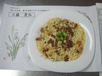 イタリアン豆腐
