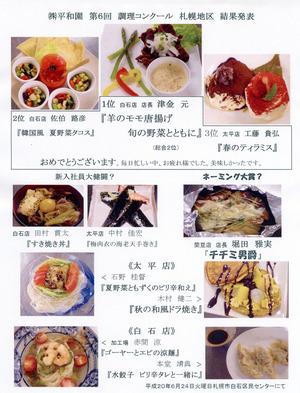 札幌調理コンクール結果