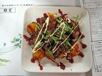 札幌調理コンクール1