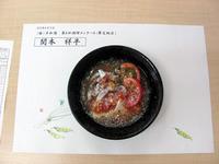 イカのトマトスープ仕立て