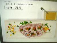 イカのプディング 手作り梅マヨネーズ